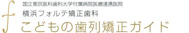 横浜フォルテ矯正歯科(こどもの歯列矯正ガイド)|横浜・横浜市(神奈川)の矯正・小児矯正(子供)