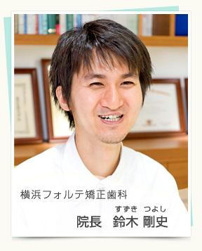 横浜フォルテ矯正歯科 院長 鈴木剛史